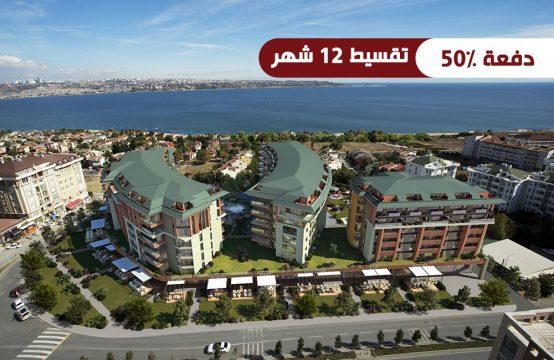 شقق للبيع في إسطنبول – بإطلالات ساحرة على بحر مرمرة || PRO 152
