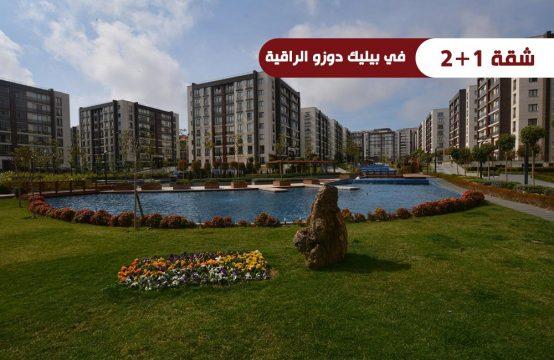 شقة 2+1 للبيع في إسطنبول الأوروبية ضمن حي بيليك دوزو الراقي REF 342
