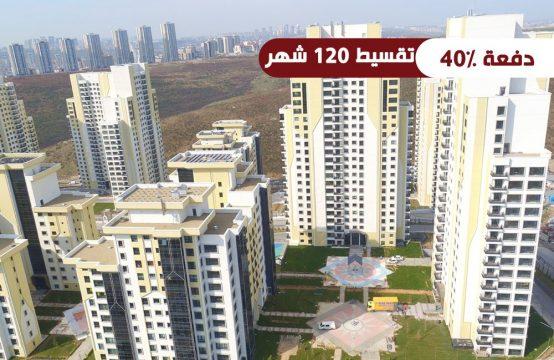 شقق للبيع بالتقسيط في إسطنبول بأقساط ثابتة تصل حتى 120 شهر ||  PRO 155