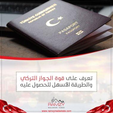 Image for اهمية الجواز التركي وطريقة الحصول عليه عبر الإستثمار العقاري !!