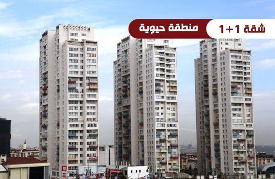 شقة للبيع في إسطنبول بسعر مميز 187.500 ليرة تركية فقط REF 345