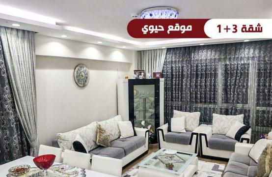 شقة للبيع في إسطنبول 3+1 – اسنيورت بسعر 375.000 ليرة تركية فقط || REF 351