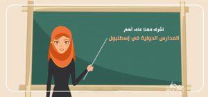 المدارس الدولية في دولة تركيا
