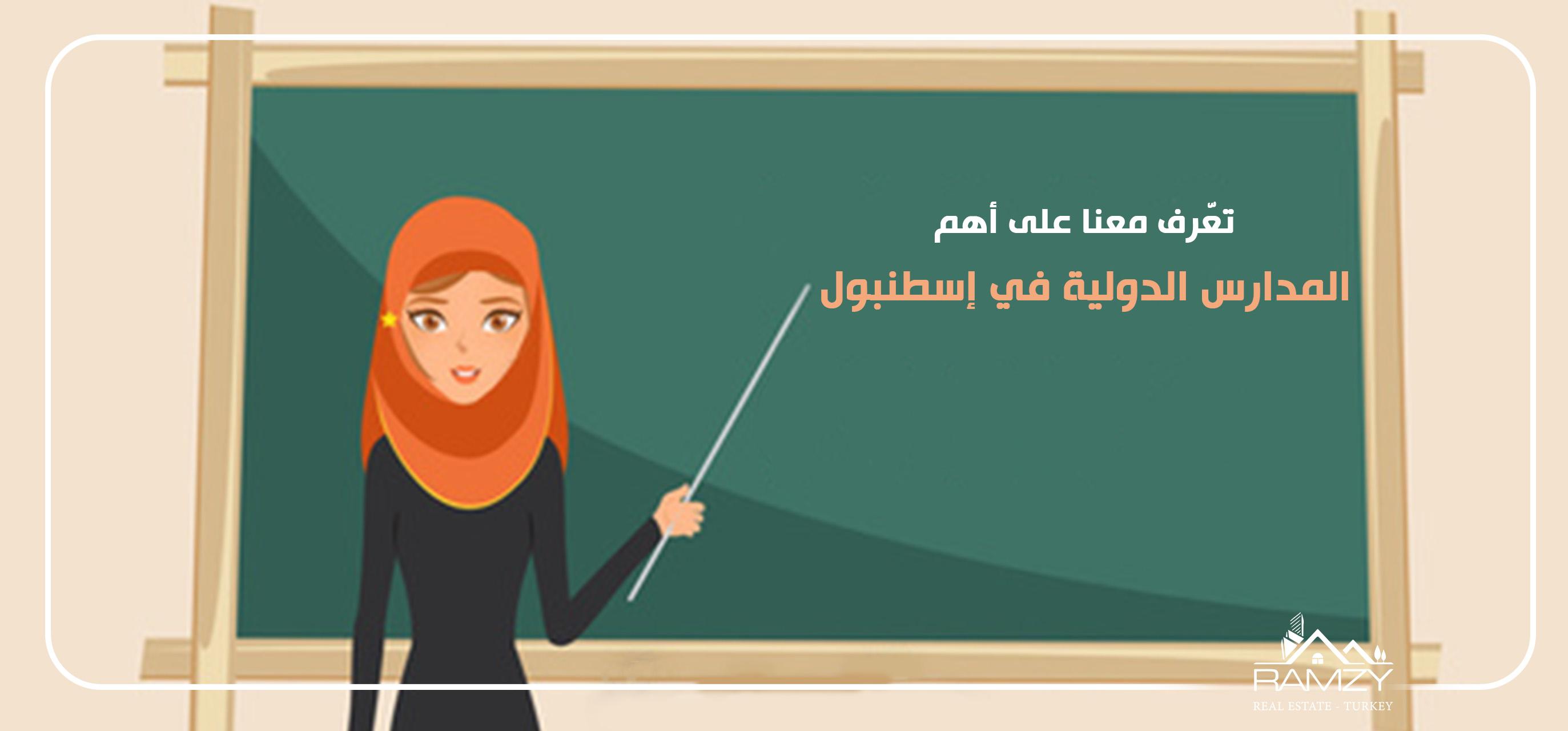 المدارس العربية في تركيا