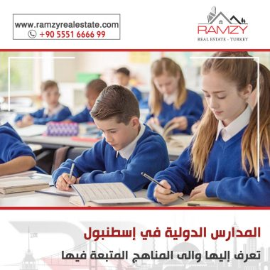 Image for المدارس الدولية في مدينة إسطنبول تعّرف إليها وإلى المناهج المتبعة فيها