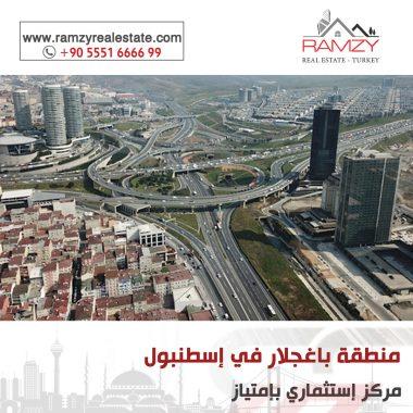 Image for أفضل المناطق في إسطنبول  … منطقة باغجلار  || منطقة إستثمارية بإمتياز