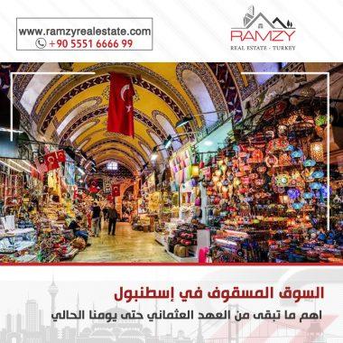 Image for كل ما تريد معرفته عن السوق المسقوف او البازار المغلق في إسطنبول
