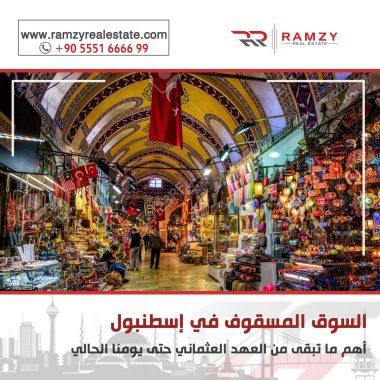 Image for السوق المسقوف في إسطنبول ، تحفة اثرية قلت مثيلاتها