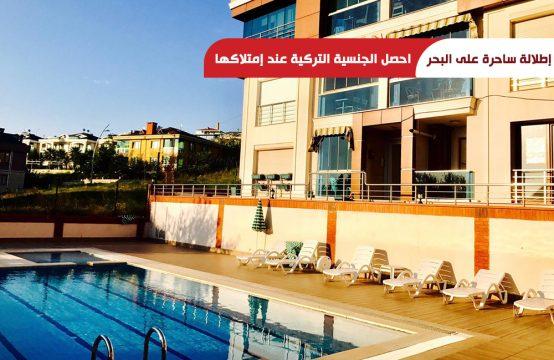 تملك شقة 4+2 مُطلة على بحر مرمرا  واحصل على الجنسية التركية || REF 356