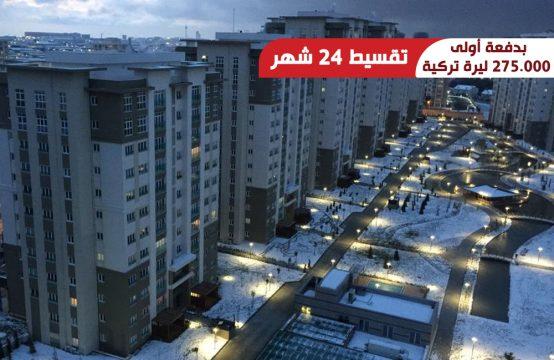 شقة 3+1 للبيع ضمن ارقى المشاريع السكنية في منطقة بهشا شهير !! || REF 343
