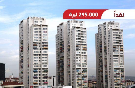 شقة 2+1 للبيع في إسطنبول بسعر مميز للغاية 295.000 ليرة تركية || REF 358