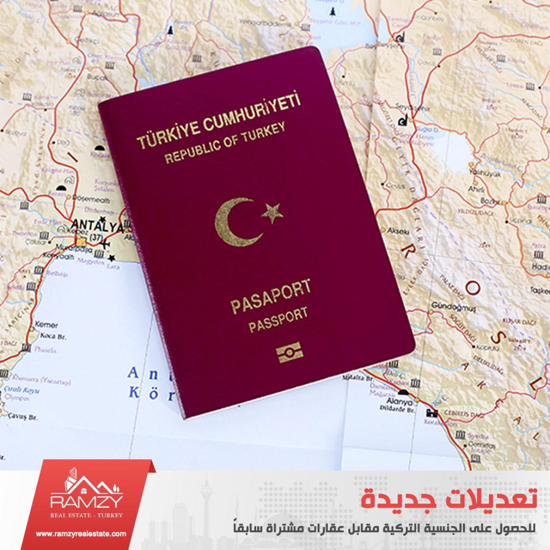 التعديلات الجديدة للحصول على الجنسية التركية مقابل عقارات مشتراة من قبل