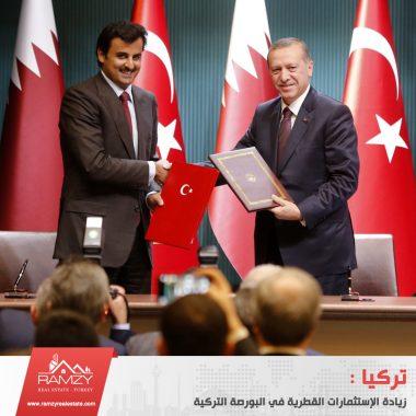 Image for مؤسسة التسجيل المركزية التركية (MKK) : زيادة الاستثمارات القطرية في البورصة التركية