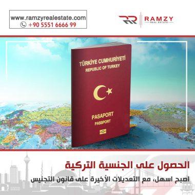 Image for الحصول على الجنسية التركية || تعديلات وتسهيلات جديدة