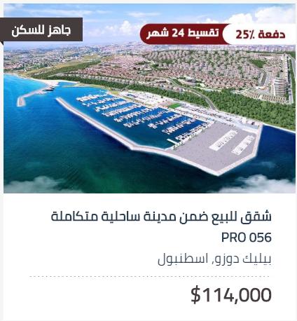 مشاريع سكنية مطابقة لشروط الحصول على الجنسية التركية 100%
