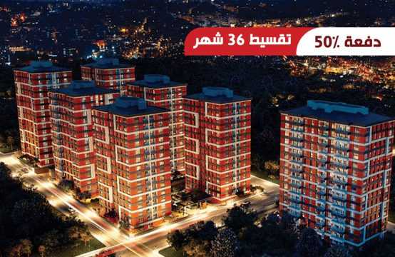 شقق للسكن والإستثمار في اسطنبول باغجلار || PRO 162