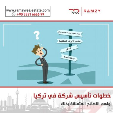 Image for كل ماتريد معرفته من تفاصيل عن تأسيس شركة في تركيا