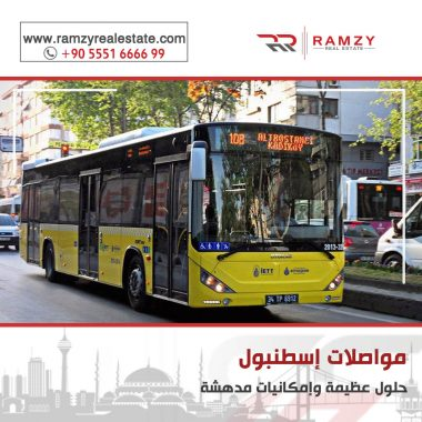 Image for مواصلات إسطنبول …. المعنى الحقيقي لسهولة الوصول