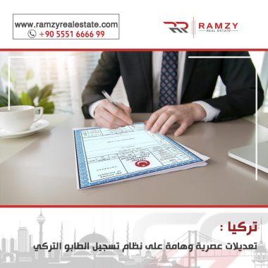 Image for اهم التعديلات على نظام تسجيل الطابو في تركيا 2019
