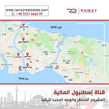 Image for قناة إسطنبول المائية … نقلة نوعية في تاريخ إسطنبول و تركيا