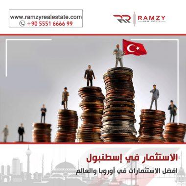 Image for الاستثمار في إسطنبول … كل ما تريد ان تعرفه حول الاستثمار في اسطنبول