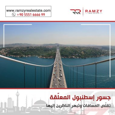 Image for جسور إسطنبول المعلّقة … تقلّص المسافات وتبهر الناظرين إليها