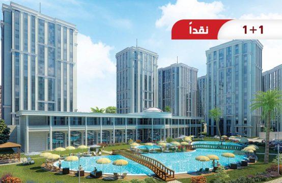 شقة 1+1 للبيع في اسطنبول ضمن مجمع سكني || REF 708