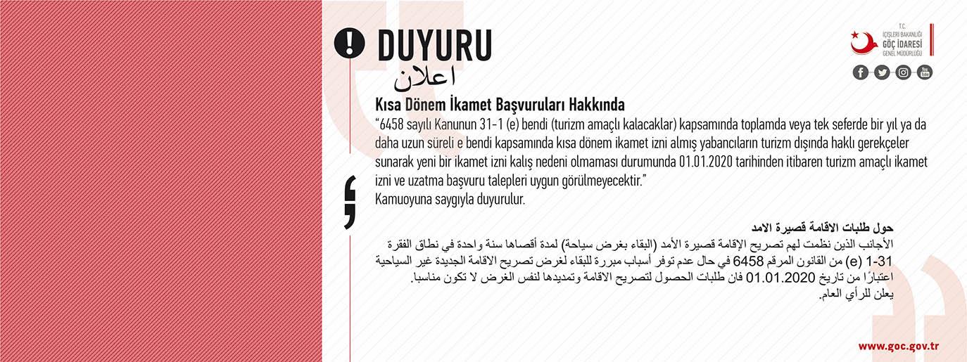 اول بيان رسمي بشأن تجديد الإقامة السياحية في تركيا