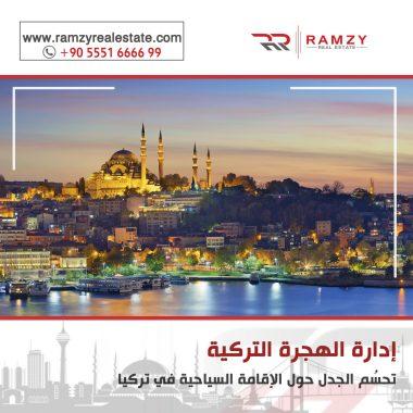 Image for بين الحقيقة والادعاء, إدارة الهجرة التركية تحسم جدل الإقامة السياحية