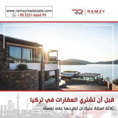 Image for العقارات في تركيا! قبل أن تشتريها اسأل نفسك هذه الاسئلة!