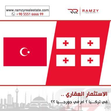Image for الاستثمار العقاري في جورجيا ام في تركيا أيهما الأفضل؟