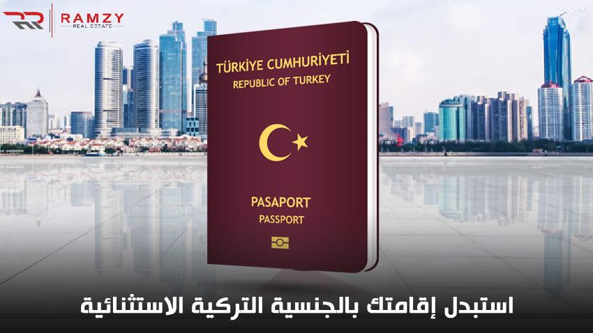 متى يحق لحامل الإقامة العقارية التقدم للحصول على الجنسية التركية الاستثنائية