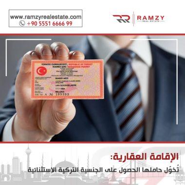 Image for الإقامة العقارية تُخوّل حاملها الحصول على الجنسية التركية الاستثنائية