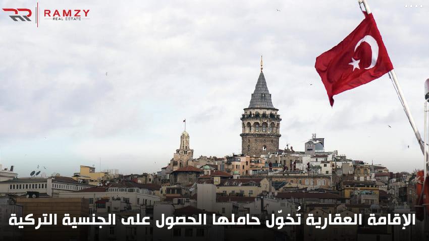 عرب ممن يحملون الإقامة العقارية يحصلون على الجنسية التركية الاستثنائية