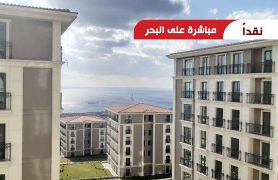 شقة عالبحر للبيع في اسطنبول الأوروبية  – بيليك دوزو || REF 395