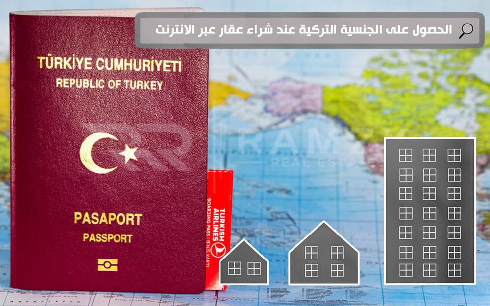 الحصول على الجنسية التركية عند شراء عقار عبر الانترنت