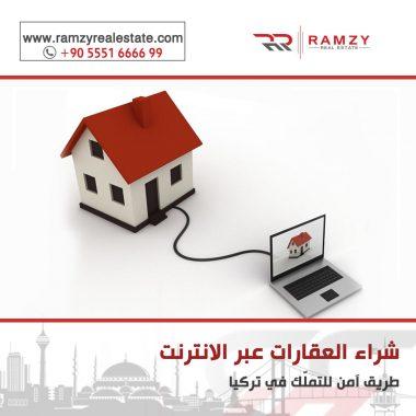 Image for شراء العقارات عبر الانترنت ، طريق آمن للتملّك في تركيا