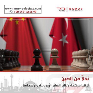 Image for تركيا هي المرشحة الأولى لأخذ مكانة الصين في انتاج السلع الأوروبية والأمريكية!