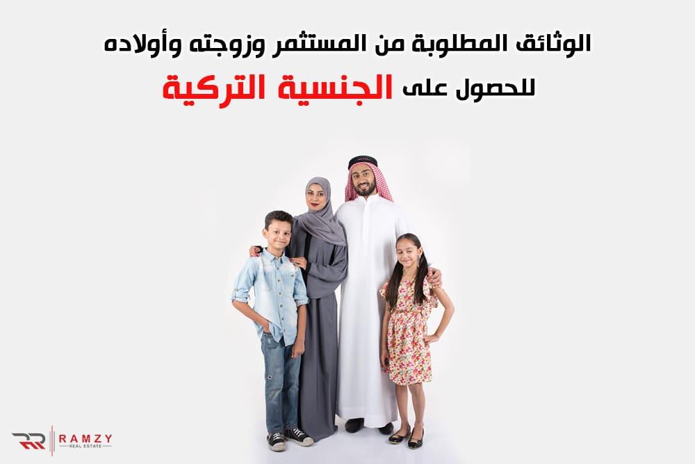 الأوراق المطلوبة للحصول على الإقامة قبل الحصول على الجنسية التركية