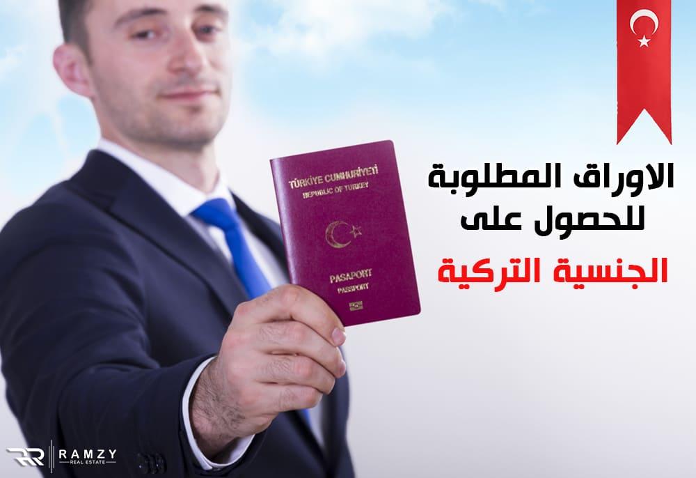 ماهي الوثائق المطلوبة للحصول على الجنسية التركية عن طريق تملك عقار