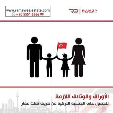 Image for الوثائق المطلوبة للحصول على الجنسية التركية عن طريق تملك عقار