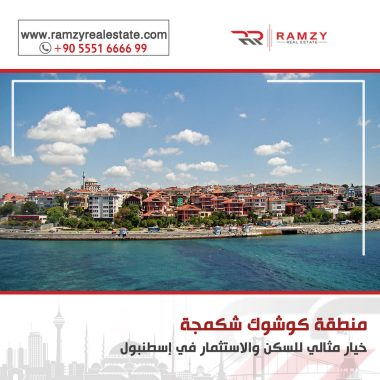 Image for منطقة كوشوك شكمجة في إسطنبول، خيار مثالي للسكن والاستثمار في تركيا