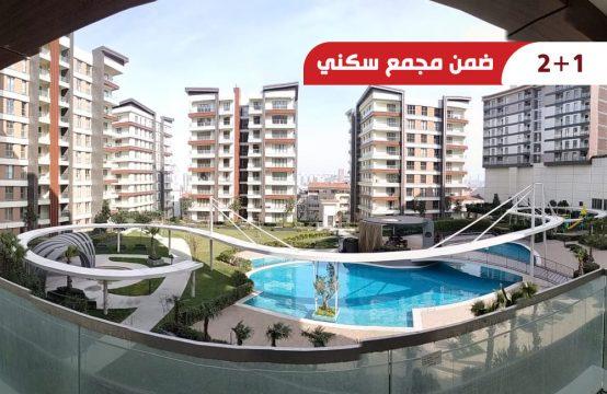 شقة غرفتين وصالة للبيع في اسطنبول ضمن مجمع سكني راقي || REF 404