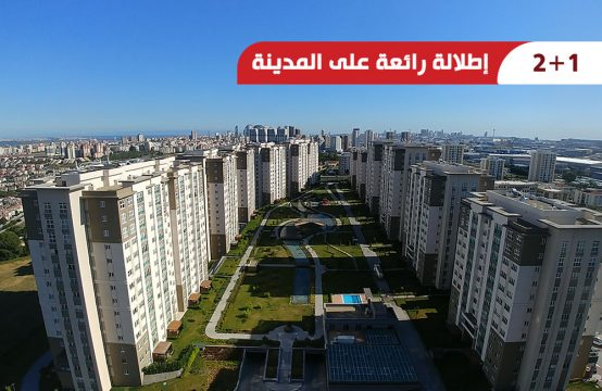 شقة للبيع في بهشا شهير اسطنبول ، بإطلالة رائعة على المدينة || REF 416