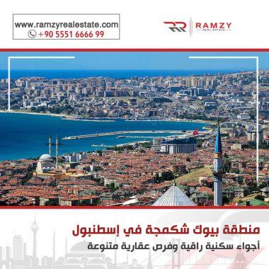 Image for منطقة بيوك شكمجة في إسطنبول ، منطقة سكنية راقية وهادئة للغاية