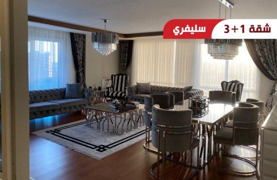 شقة مفروشة للبيع في سليفري – اسطنبول ضمن مجمع سكني جاهز || REF 417