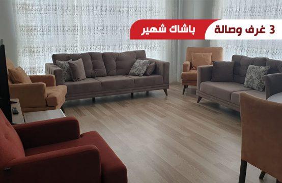فرصة ممتازة للسكن والاستثمار في اسطنبول باشاك شهير || REF 424