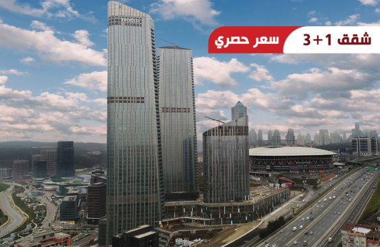 شقق للبيع في مجمع سكاي لاند اسطنبول  || REF 418